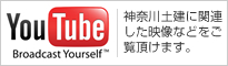 You Tube Broadcast Yourself 神奈川土建に関連した映像などをご覧頂けます。